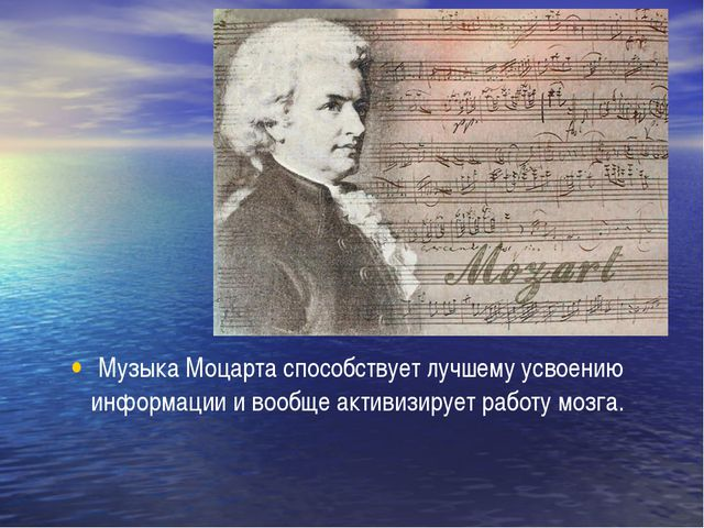 Музыка Моцарта способствует лучшему усвоению информации и вообще активизирует...