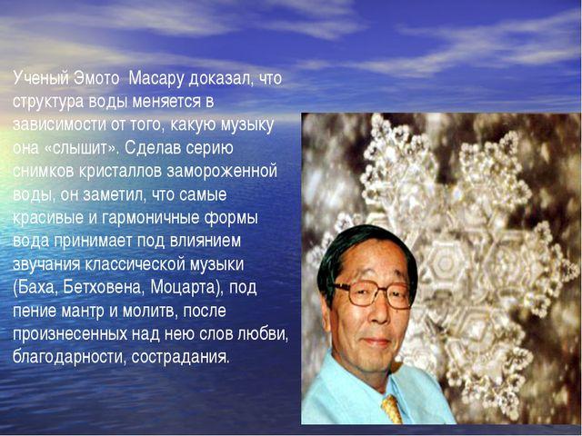 Ученый Эмото Масару доказал, что структура воды меняется в зависимости от тог...
