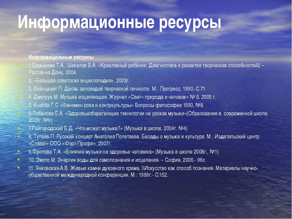 Информационные ресурсы Информационные ресурсы 1.Барышева Т.А., Шекалов В.А. «...