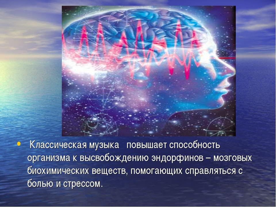 Классическая музыка повышает способность организма к высвобождению эндорфино...