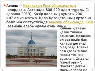 Астана—Қазақстан Республикасыныңелордасы. Астанада 808 429 адам тұрады (1