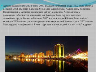 Астана қаласы халқының саны 2000 жылмен салыстырғанда 169,2 мың адамға көбейі