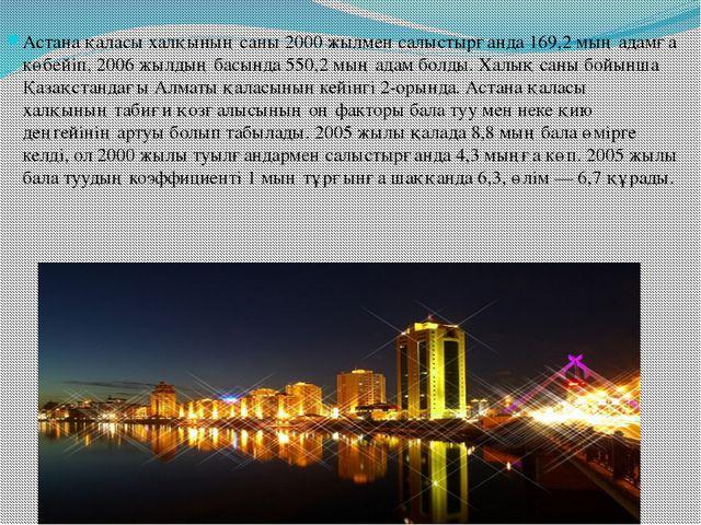 Астана қаласы халқының саны 2000 жылмен салыстырғанда 169,2 мың адамға көбейі...