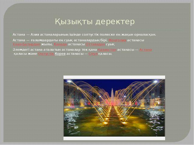 Қызықты деректер Астана — Азия астаналарының ішінде солтүстік полюске ең жақы...