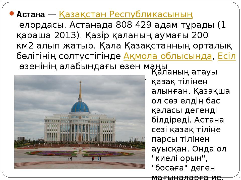 Астана—Қазақстан Республикасыныңелордасы. Астанада 808 429 адам тұрады (1...