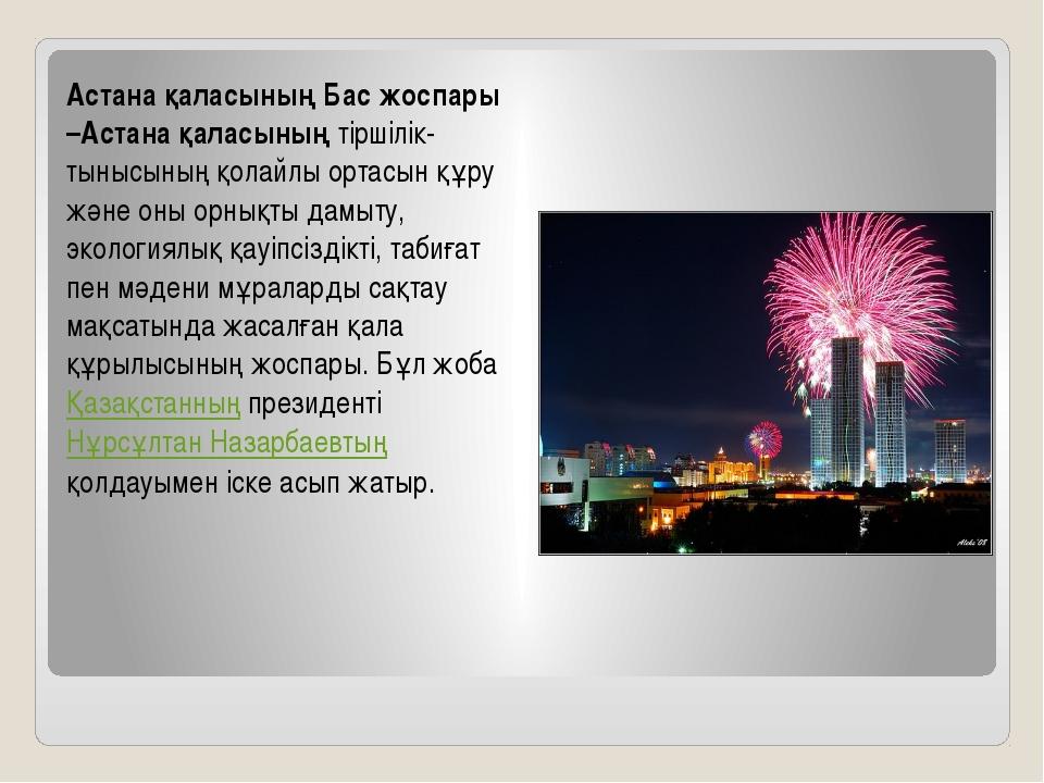 Астана қаласының Бас жоспары –Астана қаласының тіршілік-тынысының қолайлы орт...