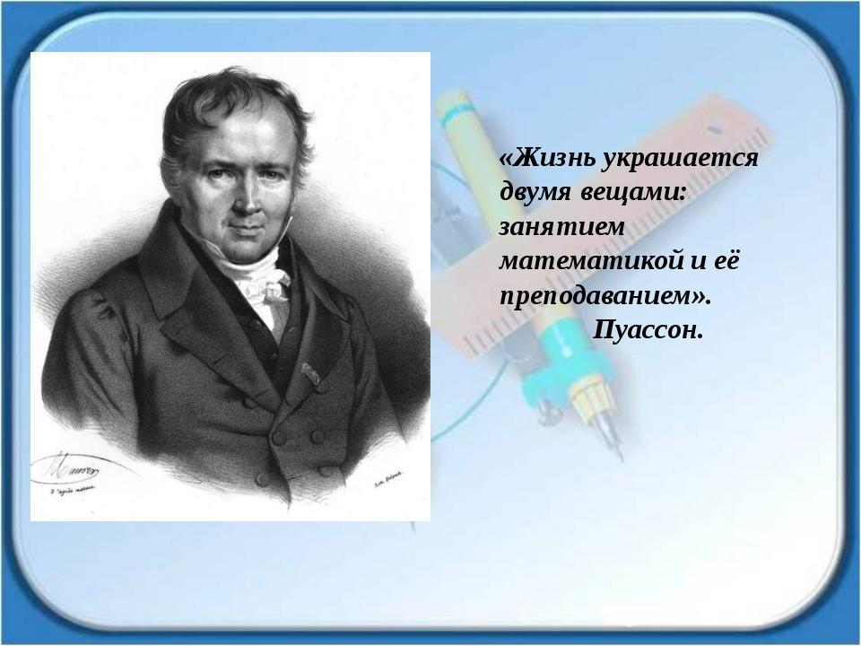 «Жизнь украшается двумя вещами: занятием математикой и её преподаванием». Пу...