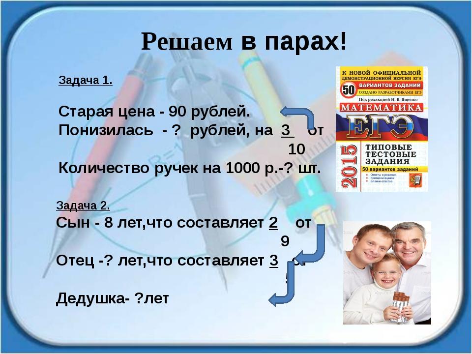 Решаем в парах! Задача 1. Старая цена - 90 рублей. Понизилась - ? рублей, на...