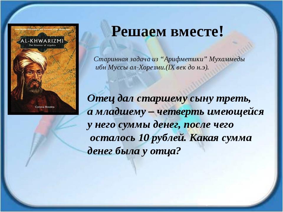 "Решаем вместе! Старинная задача из ""Арифметики"" Мухаммеды ибн Муссы ал-Хорезм..."