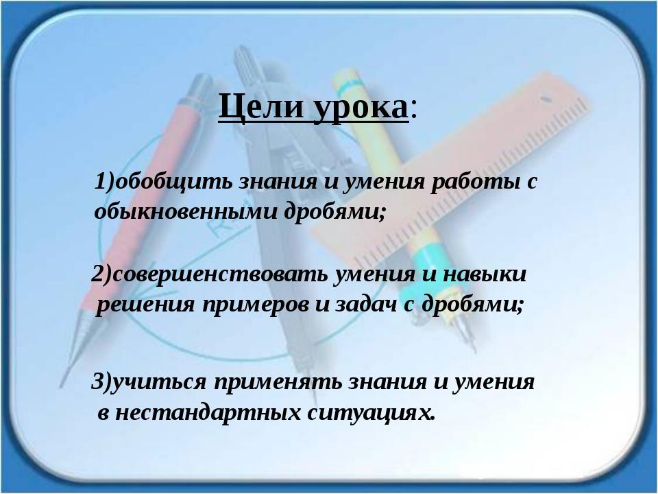 Цели урока: 1)обобщить знания и умения работы с обыкновенными дробями; 2)сове...