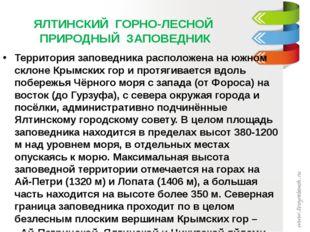 ЯЛТИНСКИЙ ГОРНО-ЛЕСНОЙ ПРИРОДНЫЙ ЗАПОВЕДНИК Территория заповедника расположе