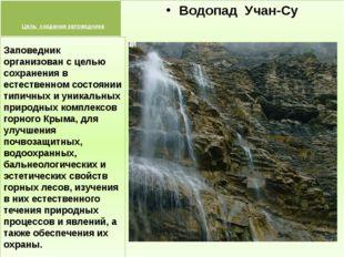 Цель создания заповедника Водопад Учан-Су Заповедник организован с целью сох