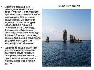 Скалы-корабли Опукский природный заповедник является по истине уникальным уг