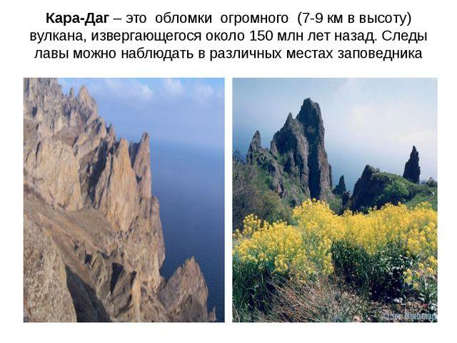 Кара-Даг – это обломки огромного (7-9 км в высоту) вулкана, извергающегося ок...