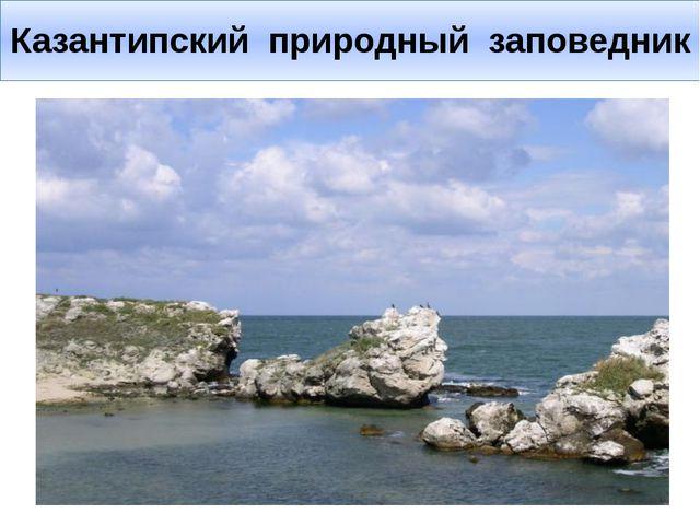 Казантипский природный заповедник