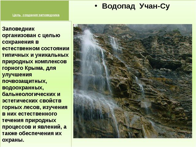 Цель создания заповедника Водопад Учан-Су Заповедник организован с целью сох...