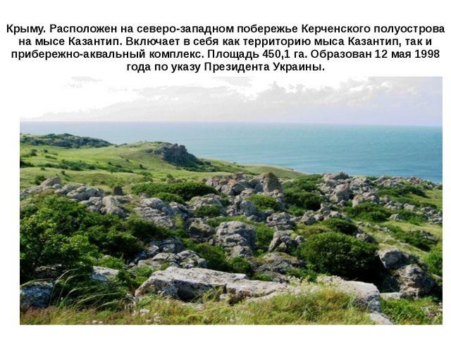 Казанти́пский приро́дный запове́дник — государственный заповедник в Крыму. Ра...