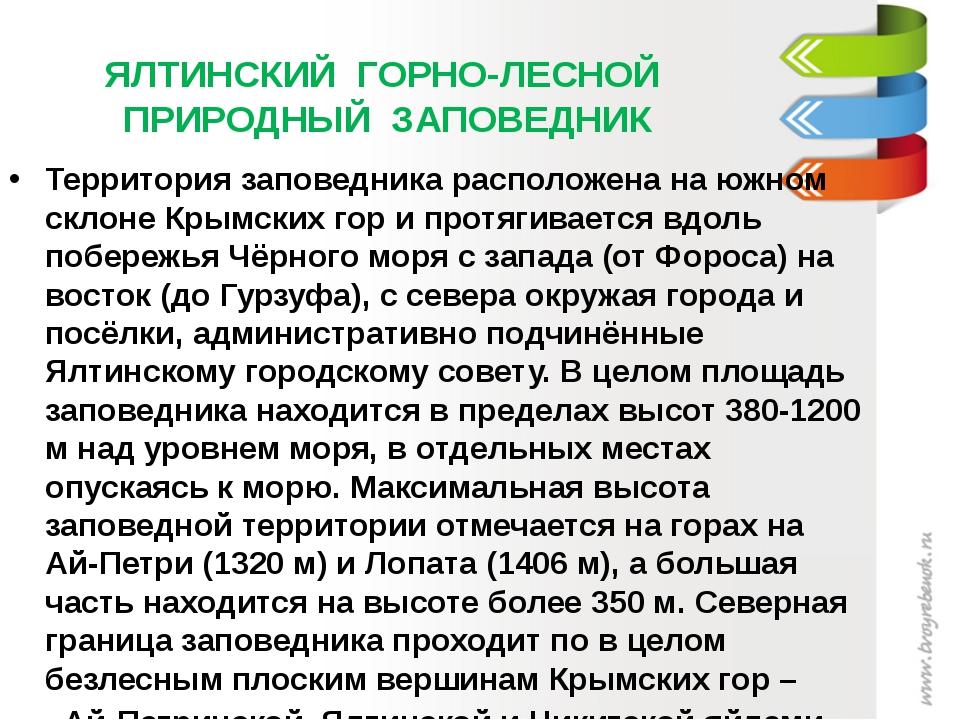 ЯЛТИНСКИЙ ГОРНО-ЛЕСНОЙ ПРИРОДНЫЙ ЗАПОВЕДНИК Территория заповедника расположе...