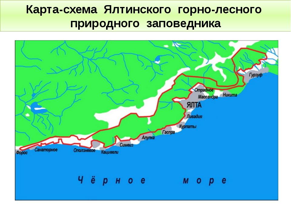 Карта-схема Ялтинского горно-лесного природного заповедника
