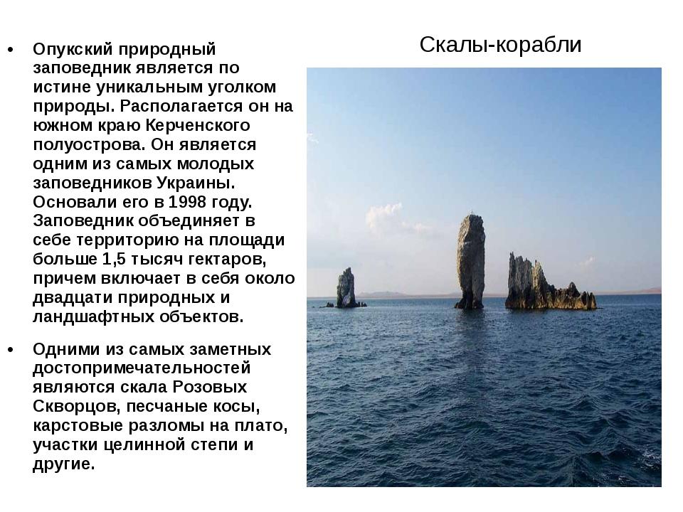 Скалы-корабли Опукский природный заповедник является по истине уникальным уг...