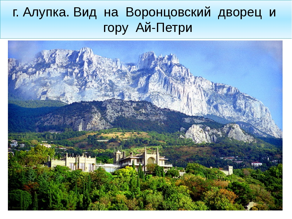 г. Алупка. Вид на Воронцовский дворец и гору Ай-Петри