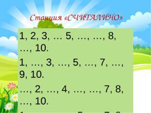 Станция «СЧИТАЛИНО» 1, 2, 3, … 5, …, …, 8, …, 10. 1, …, 3, …, 5, …, 7, …, 9,