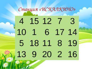 Станция «ИСКАЛКИНО» 4151273 10161714 51811819 13920216