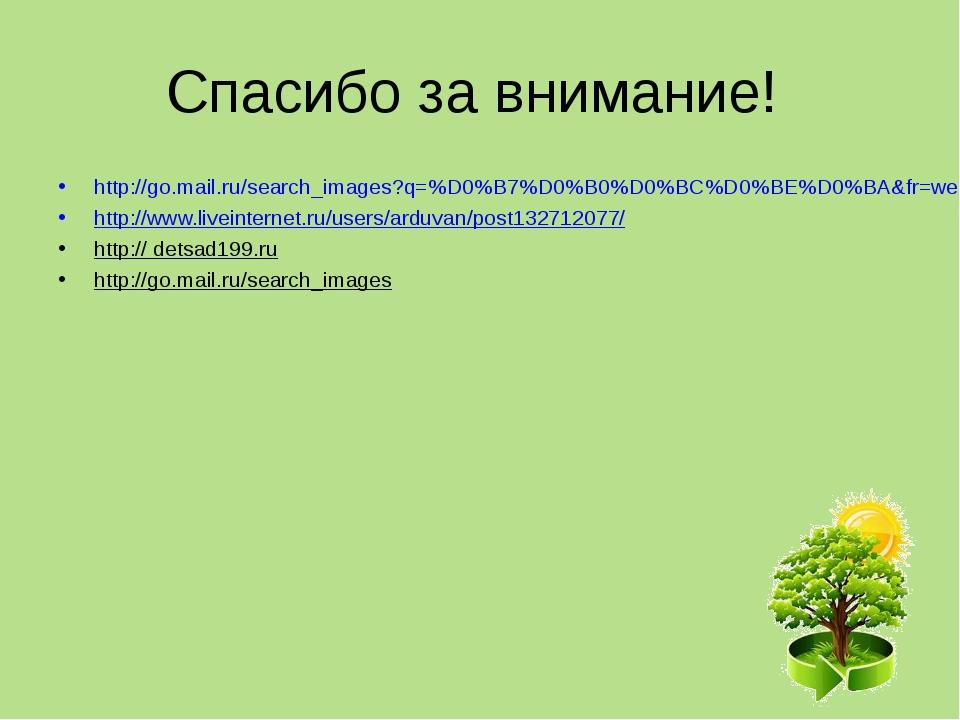 Спасибо за внимание! http://go.mail.ru/search_images?q=%D0%B7%D0%B0%D0%BC%D0%...