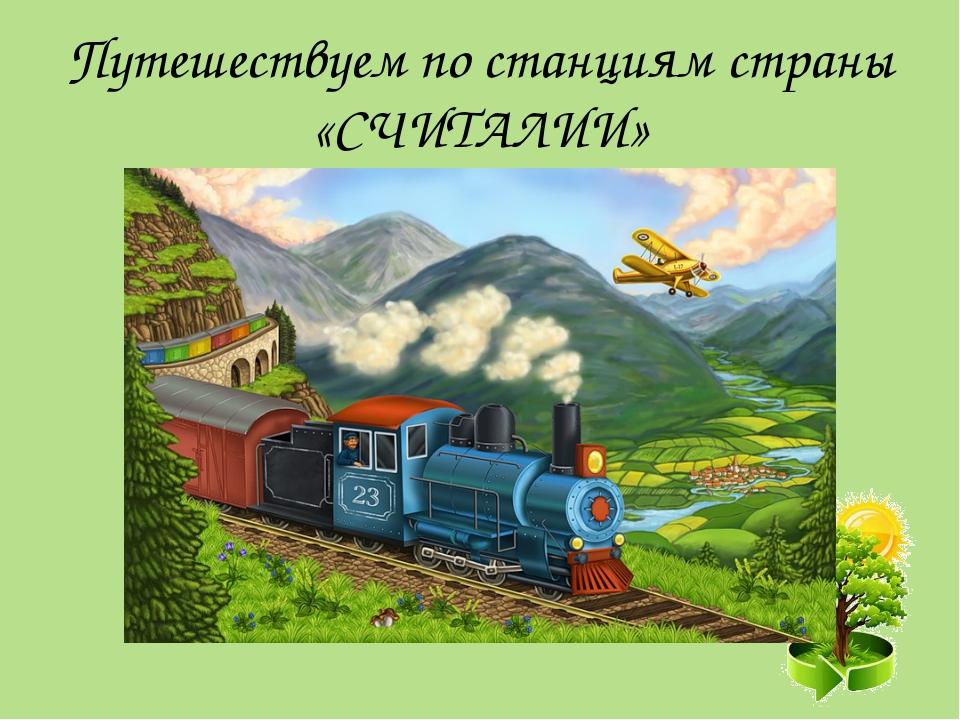 Путешествуем по станциям страны «СЧИТАЛИИ»