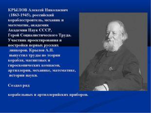 КРЫЛОВ Алексей Николаевич (1863-1945), российский кораблестроитель, механик и