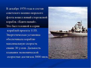 В декабре 1970 года в состав советского военно-морского флота вошел новый сто