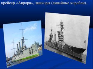 крейсер «Аврора», линкоры (линейные корабли).