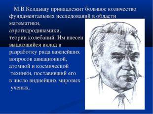 М.В.Келдышу принадлежит большое количество фундаментальных исследований в об