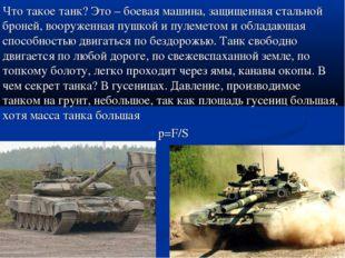 Что такое танк? Это – боевая машина, защищенная стальной броней, вооруженная