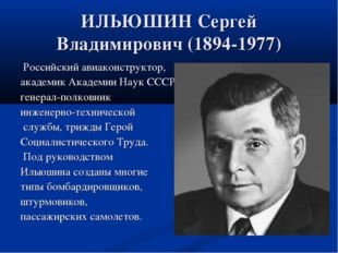 ИЛЬЮШИН Сергей Владимирович (1894-1977) Российский авиаконструктор, академик