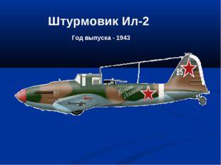 Штурмовик Ил-2 Год выпуска - 1943