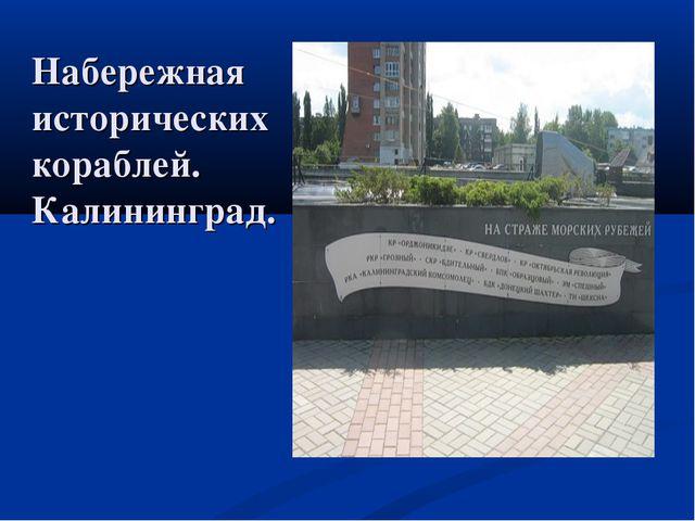 Набережная исторических кораблей. Калининград.