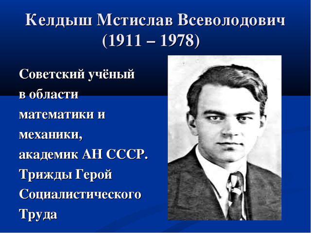 Келдыш Мстислав Всеволодович (1911 – 1978) Советский учёный в области математ...