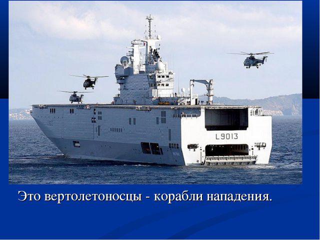 Это вертолетоносцы - корабли нападения.