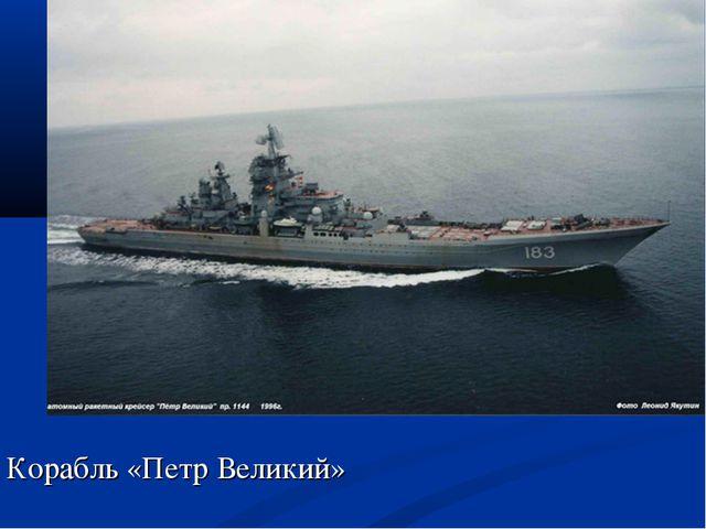 Корабль «Петр Великий»