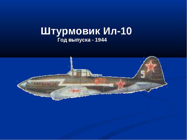 Штурмовик Ил-10 Год выпуска - 1944