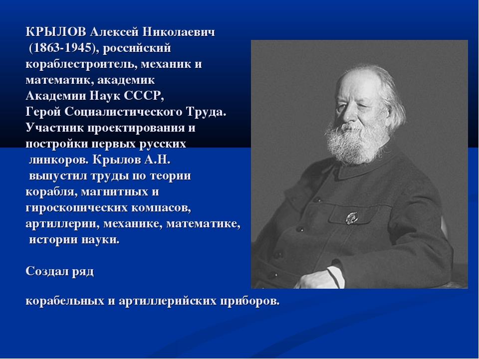 КРЫЛОВ Алексей Николаевич (1863-1945), российский кораблестроитель, механик и...