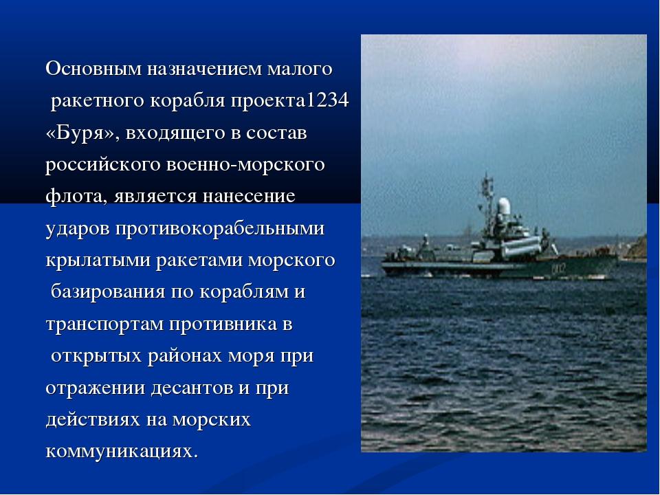Основным назначением малого ракетного корабля проекта1234 «Буря», входящего в...