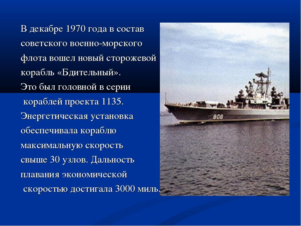 В декабре 1970 года в состав советского военно-морского флота вошел новый сто...