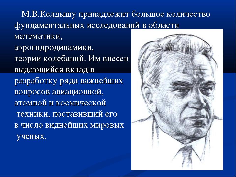 М.В.Келдышу принадлежит большое количество фундаментальных исследований в об...