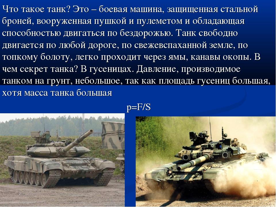 Что такое танк? Это – боевая машина, защищенная стальной броней, вооруженная...