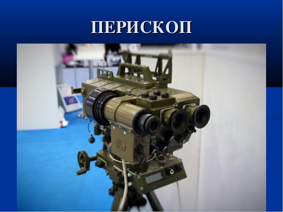 ПЕРИСКОП
