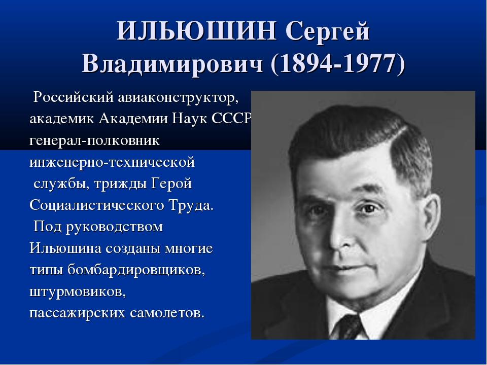 ИЛЬЮШИН Сергей Владимирович (1894-1977) Российский авиаконструктор, академик...