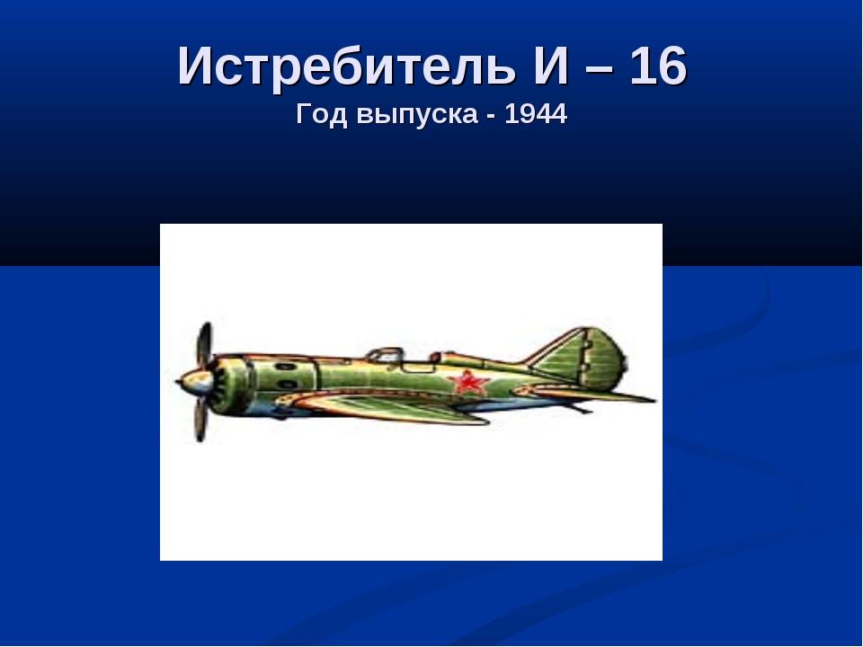 Истребитель И – 16 Год выпуска - 1944