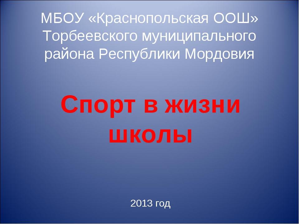 МБОУ «Краснопольская ООШ» Торбеевского муниципального района Республики Мордо...